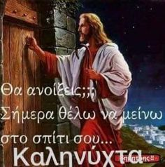 Wooden Crosses, Good Night Quotes, Spiritual Path, Greek Quotes, Believe, Spirituality, Faith, Christian, Words