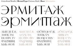 Letterhead   HermiType   Шрифт для вариативной акциденции. Содержит большое количество альтернативных знаков. Строчные и прописные знаки одного масштаба. Дизайн—Юрий Гордон.