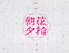 "Check out new work on my @Behance portfolio: ""2015-字体设计"" http://be.net/gallery/43283587/2015-"