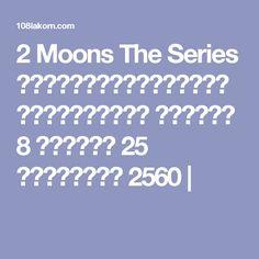 2 Moons The Series เดือนเกี้ยวเดือน เดอะซีรีส์ ตอนที่ 8 วันที่ 25 มิถุนายน 2560  