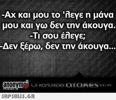 Πεθαίνω στα γέλια!!!! Funny Greek Quotes, Funny Qoutes, Sarcastic Quotes, Jokes Quotes, Stupid Funny Memes, Funny Facts, Funny Statuses, Funny Times, Clever Quotes