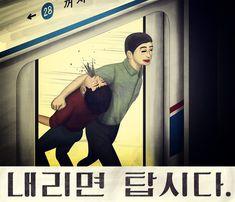 전철에서 내릴사람이 내리기전 밀고 들어오는 얌체 승객을 떠올리며 만든 작품.  이 그림은 10월부터 서울메트로(1,2,3,4호선)  지하철 스크린도어에 부착될 작품.....일리가