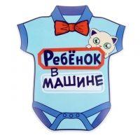 """Наклейки """"Ребенок в машине"""". #новорожденный #пинетки #детскийпостер #замечательныйдень #шары #мамочки #пузожительница #like #метрика #пдр #выпискаизроддома"""