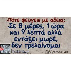 """2,474 """"Μου αρέσει!"""", 16 σχόλια - @international_quotess στο Instagram: """"Δεν τρελαίνομαι #greekquote #otoixos"""""""