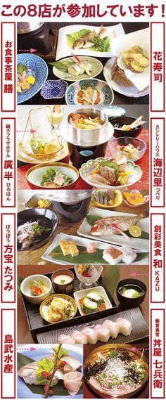 第1回「銚子メデタイ祭」の参加店とお料理イメージ