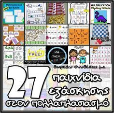 Παρακάτω σας δίνω διευθύνσεις με δωρεάν εκπαιδευτικό υλικό και ιδέες για την εκμάθηση των βασικών γεγονότων του πολλαπλασιασμού.Το καλό... Math For Kids, Games For Kids, Math Multiplication, School Themes, School Pictures, Learning Disabilities, Educational Activities, Primary School, Teaching Math