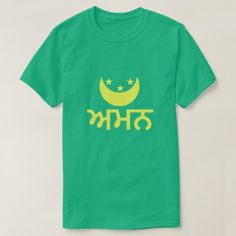 can you not just go and die in Norwegian Green T-Shirt A Norwegian text: kan du ikke bare gå og dø., that can be translate to: can you not just go and die . This green t-shirt can be customised to give it you own unique look. Thai Words, Norwegian Words, Types Of T Shirts, Foreign Words, Simple Shirts, Funny Tee Shirts, Personalized T Shirts, Tshirt Colors, Colorful Shirts