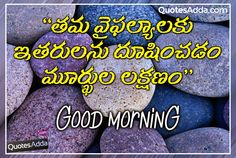 telugu-good-morning-quotes