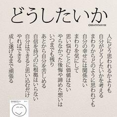 自分がどうしたいか | 女性のホンネ川柳 オフィシャルブログ「キミのままでいい」Powered by Ameba