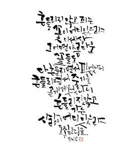 도종환 '흔들리며 피는 꽃' : 네이버 블로그
