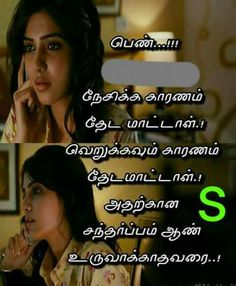 Relationship Quotes, Life Quotes, Tamil Love Quotes, Movie Pic, Picture Quotes, Best Quotes, Qoutes, Tamil Kavithaigal, Poems