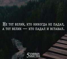 5 умных мыслей | Саморазвитие, философия Philosophy, Psychology, Funny Quotes, Poetry, Mood, Thoughts, Motivation, Frases, True Words