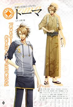 Toma | Amnesia #otomegame #anime