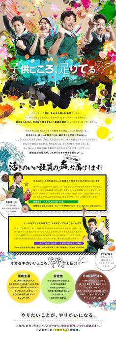 株式会社オオゼキ求人 Leaflet Layout, Web Layout, Layout Design, Japan Graphic Design, Japan Design, Graph Design, Site Design, Flyer And Poster Design, Company Brochure