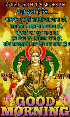 Diwali Greetings, Diwali Wishes, Happy Birthday Greetings, Good Morning Messages, Good Morning Images, Happy Diwali Images, Indian Quotes, Flowers Gif, Cute Drawings