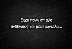 Πάνω όλα ανθρωπος και μετά μοντέλο...Greek quotes