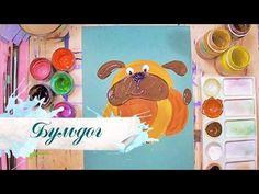 Как нарисовать бульдога - урок рисования для детей от 3 лет, рисуем дома поэтапно - YouTube