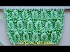 Volumetric leaflets on the back field. This simple-to-use pattern is suitable for knitting berets, hats, snoods, and can be used as a trim. Easy Knitting Patterns, Knitting Stitches, Stitch Patterns, Crochet Patterns, Big Knit Blanket, Jumbo Yarn, Diy Ribbon, Knitting Videos, Yarn Colors