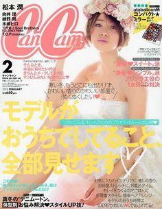 CanCam (2014/02)