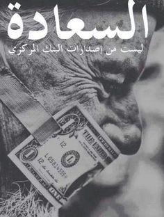 السعادة ليست من إصدارات البنك المركزي...♣