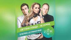 Svetlana Loboda - Ne Nujna (DJ Nejtrino & DJ Stranger Remix)