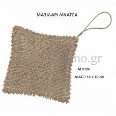 Μαξιλαράκι Μπομπονιέρας Τετράγωνο Λινάτσα Διάσταση 10 Χ 10 cm
