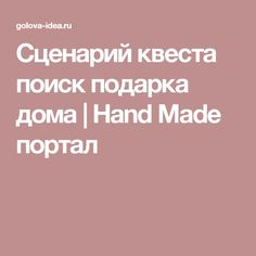 Cценарий квеста поиск подарка дома   Hand Made портал
