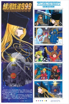 Galaxy express 999 (Japan stamps)