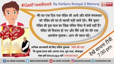 Even kids can understand the path of god.but fake saints has made it so difficult to understand.know goddess and all gods. job of god. way of worship.this sunday know all about our real father image Life Changing Books, Life Changing Quotes, Lessons For Kids, Life Lessons, Holy Spirit Lesson, Sa News, Gita Quotes, Twitter S, Religious Books