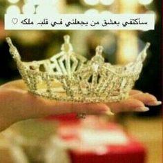 Love the tiara