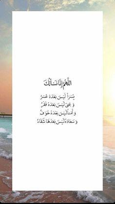 Quran Quotes Love, Beautiful Quran Quotes, Beautiful Arabic Words, Islamic Love Quotes, Islamic Inspirational Quotes, Muslim Quotes, Words Quotes, Life Quotes, Wall Quotes