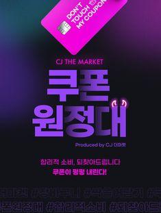 [비비고부터 햇반까지 가을쿠폰 최대 45% 할인] 이벤트 | CJ ONE Sale Banner, Web Banner, Typo Design, Web Design, Typography Logo, Lettering, Juice Ad, Event Banner, Promotional Design