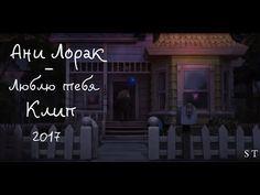 Ани Лорак-Люблю тебя(КЛИП 2017)-До слёз - YouTube