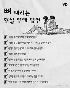 비주얼다이브 : 카카오스토리 Wise Quotes, Famous Quotes, Korean Quotes, Sense Of Life, Love Dating, Life Words, Career Coach, Funny Cartoons, Self Development
