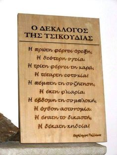 Funny Greek Quotes, Say Something, Crete, Funny Cute, Funny Photos, Wise Words, Life Is Good, Wisdom, Letters