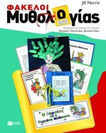 Φάκελοι μυθολογίας για παιδιά δημοτικούΟκτώ διαθεματικά σχέδια εργασίας βασισμένα σε ιστορίες από τη μυθολογία για το φάκελο κάθε μαθητή