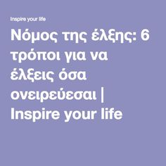 Religion Quotes, Alternative Treatments, Greek Quotes, Happy People, True Words, Self Improvement, Feel Good, Positive Quotes, Affirmations