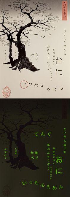印刷EXPO Vol.2 「きもだめし」出品ポスター(B2) by 大昇印刷株式会社