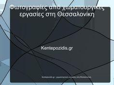 """Φωτογραφίες από χωματουργικές εργασίες στη Θεσσαλονίκη  Σε αυτό το άρθρο παρουσιάζουμε φωτογραφίες που επιλέξαμε από χωματουργικές εργασίες στη Θεσσαλονίκη. Οι φωτογραφίες βρίσκονται στην ιστοσελίδα της εταιρείας """"Λ. ΚΕΝΤΕΠΟΖΙΔΗΣ & ΣΙΑ Ο.Ε."""". Η εταιρεία διαθέτει αξιόλογο πλήθος από κορυφαία χωματουργικά μηχανήματα με τα οποία έχει εχει τη δυνατότητα να φέρει εις πέρας κάθε είδους χωματουργική εργασία, οποιουδήποτε μεγέθους."""