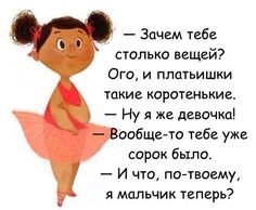 Лис Russian Humor, Funny Expressions, In My Feelings, Cool Words, Comedy, Funny Quotes, Funny Pictures, Jokes, Positivity