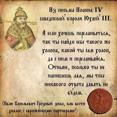 Иван Грозный знал, как в…