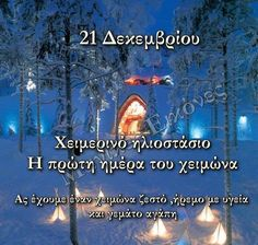 Mina, Christmas And New Year, Good Morning, Beautiful Pictures, Quotes, Movie Posters, Decor, Buen Dia, Quotations