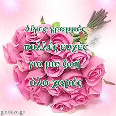 Happy Name Day Wishes, Make A Wish, How To Make, Happy Birthday Messages, Greek Quotes, Diy And Crafts, Names, Birthday, Happy Birthday Greetings