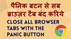 How to Hide all Tabs in Chrome with One Click? Hindi video by Kya Kaise