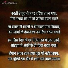 Poetry Hindi, Poetry Quotes, Words Quotes, Nice Poetry, Hindi Shayari Love, Hindi Qoutes, Indian Quotes, Writing Poetry, Poetry Prompts