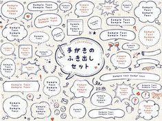手書きの吹き出しセットイラスト - No: 1279376/無料イラストなら「イラストAC」 Word Design, Text Design, Site Design, Layout Design, Graphic Design, Banner Design, Flyer Design, Sketch Notes, Lettering Design