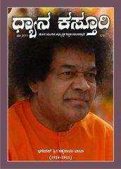 May 2011 http://pssmovement.org/eng/index.php/publications/magazines/14-publications/magazines/130-dhyana-kasturi