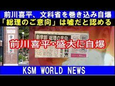 【KSM】加計学園問題、前川喜平『総理のご意向』は嘘だと自供。文科省を巻き込み自爆!