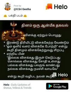 Devotional Ideas, Devotional Quotes, Gayatri Mantra, Hindu Mantras, Shiva Wallpaper, Daily Mantra, Lord Shiva, Health Tips, Prayers