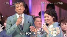 男と女のラブゲーム  田川寿美 前川清